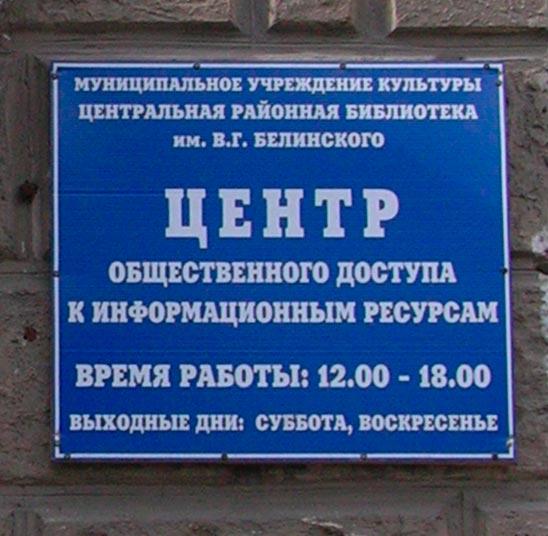 Новосибирское отделение Wi Fi
