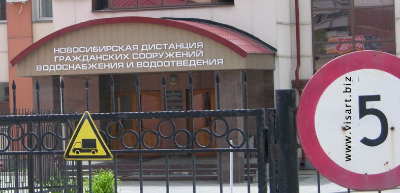 Новосибирская дистанция сооружений.