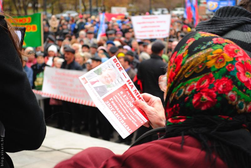 митинг КПРФ в Новосибирске
