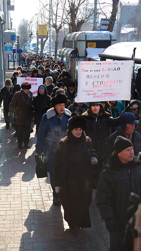митинг против губернатора Юрченко