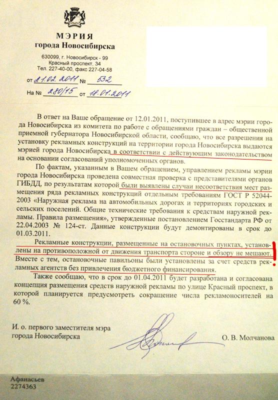 Новосибирский губернатор крут