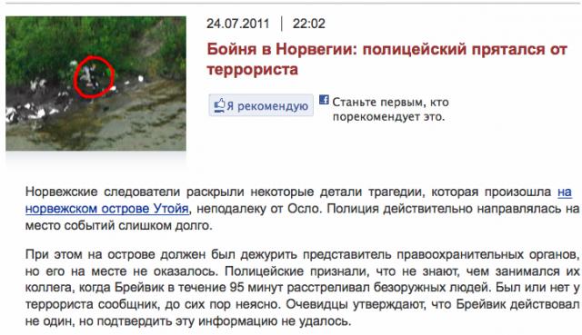 Мрази из вести.ру