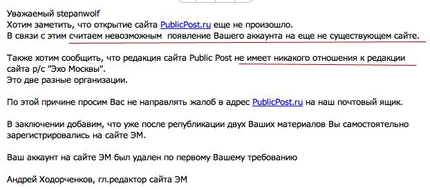 Лжецы с Эхо Москвы