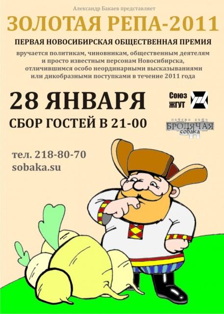 ЗОЛОТАЯ РЕПА-2011