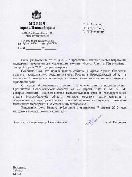 В мэрии Новосибирска работают идиоты?