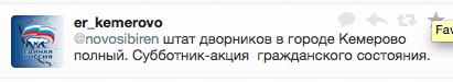 Тревожные новости из Кемерово