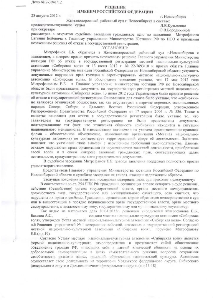 Суд признал сибирский народ большинством в Сибири