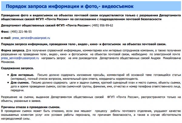 Хуесосы из Почты России