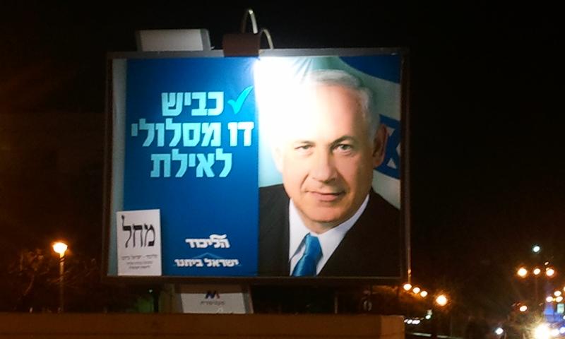 Новые дороги партии Ликуд – так крадут мои идеи