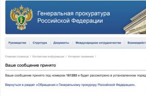 Обращение к Генеральному прокурору Российской Федерации.