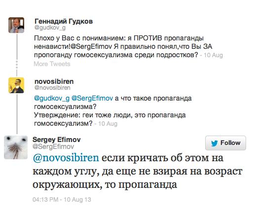 Последствия пропаганды Мизулиной и ГД РФ фашизма