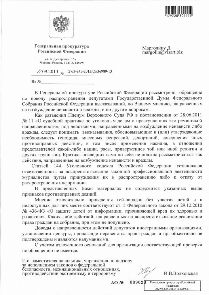Фашизм и безбожие – государственная позиция российских властей.
