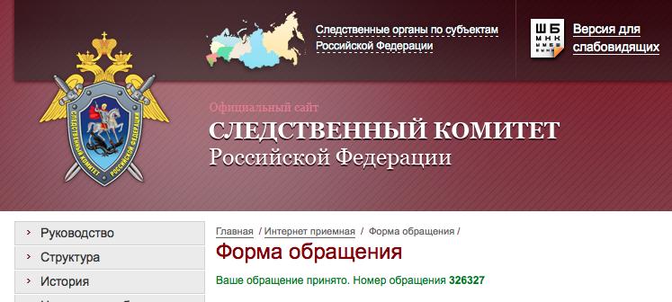 В следственный комитет РФ