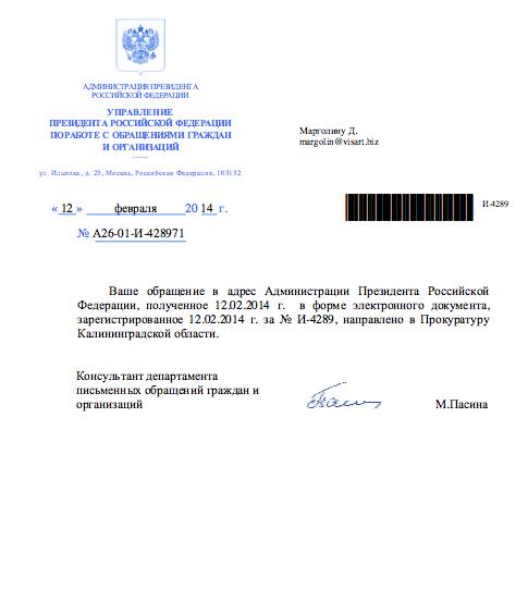 Уголовное дело в отношение  Олега Болычева