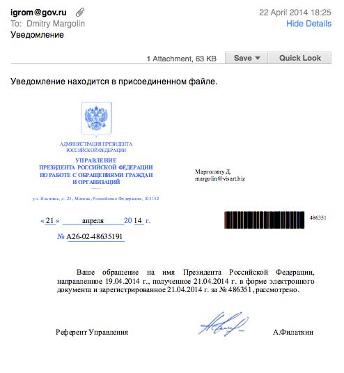 Уведомление о привлечении Жириновского к уголовной ответственности.