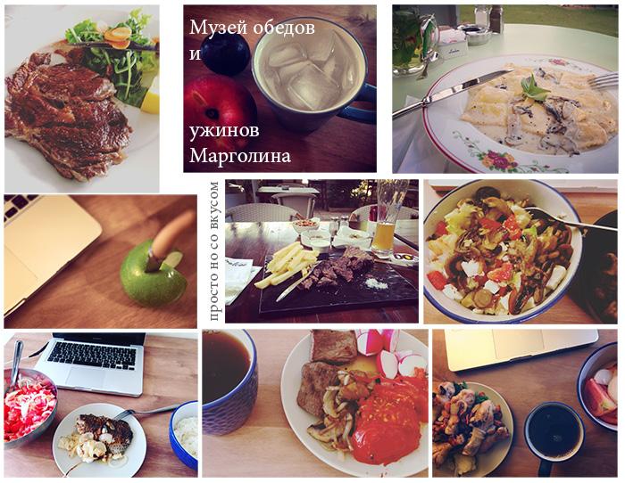 Музей обедов и ужинов Марголина
