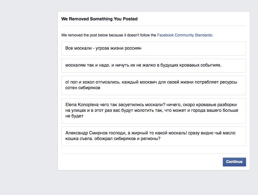 Фейсбук принадлежит москалям?