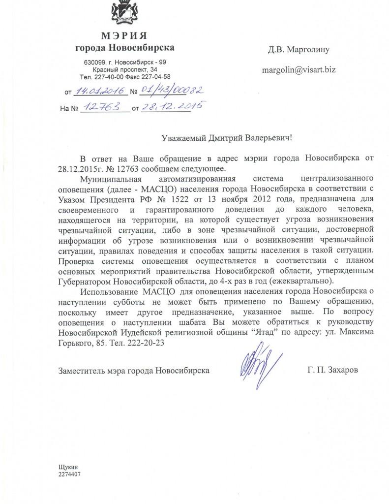 Мэрия Новосибирска готова помогать только религиозному меньшинству – РПЦ