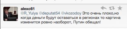 Сепаратист из Единой России