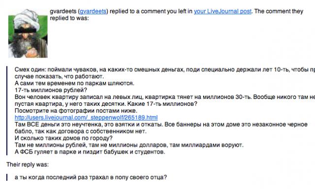Анонимное чмо из Новосибирска