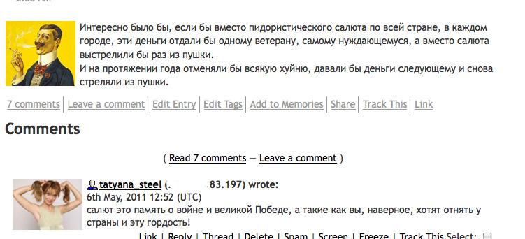Прокремлёвская фашня против ветеранов ВОВ