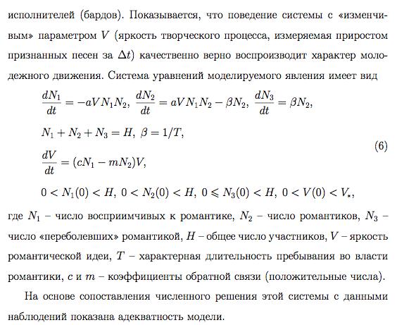 читаю тут докторскую одного физика