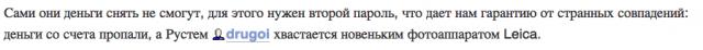 Навальный собирает деньги на проект Распил