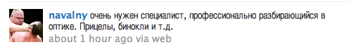 Навальный пишет