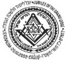 Иерусалимская ложа