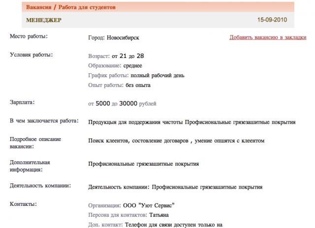 Работа для студентов в Новосибирске