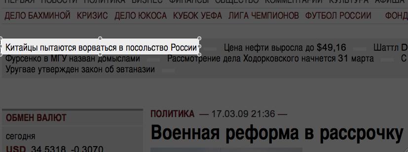Китацы пытаются прорваться в Россию